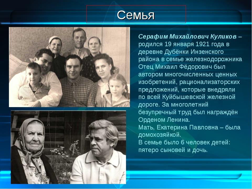 Серафим Михайлович Куликов – родился 19 января 1921 года в деревне Дубёнки Ин...