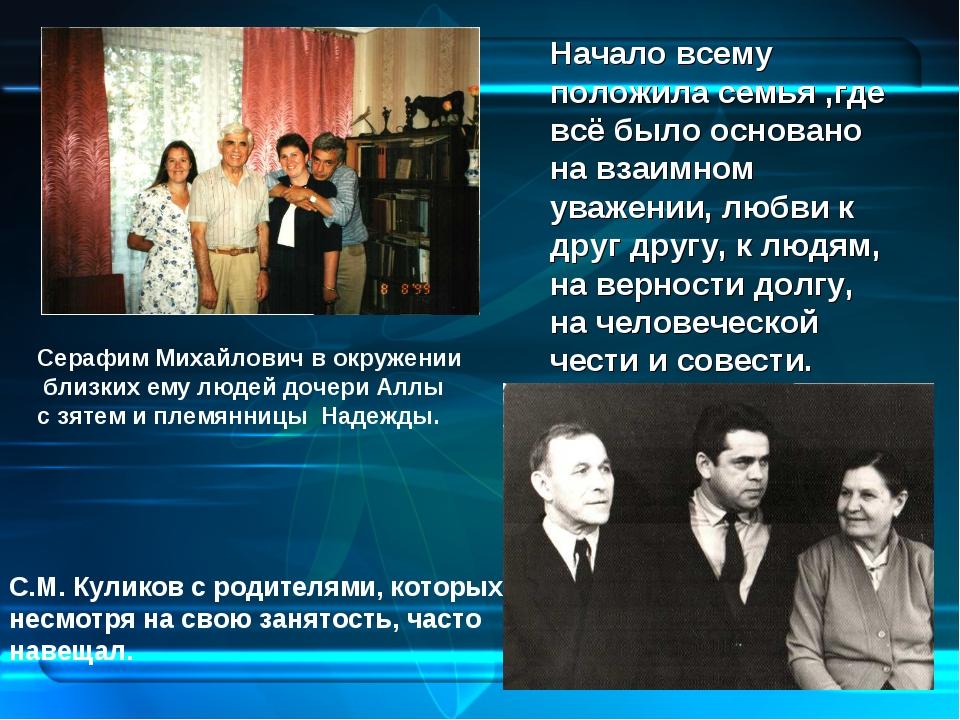 Начало всему положила семья ,где всё было основано на взаимном уважении, любв...