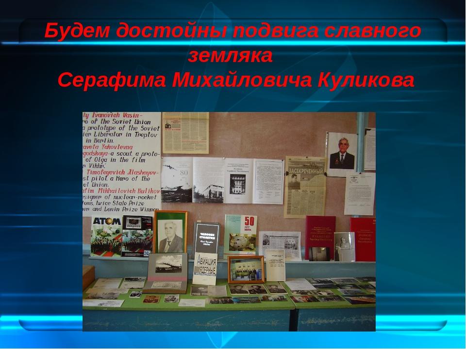 Будем достойны подвига славного земляка Серафима Михайловича Куликова