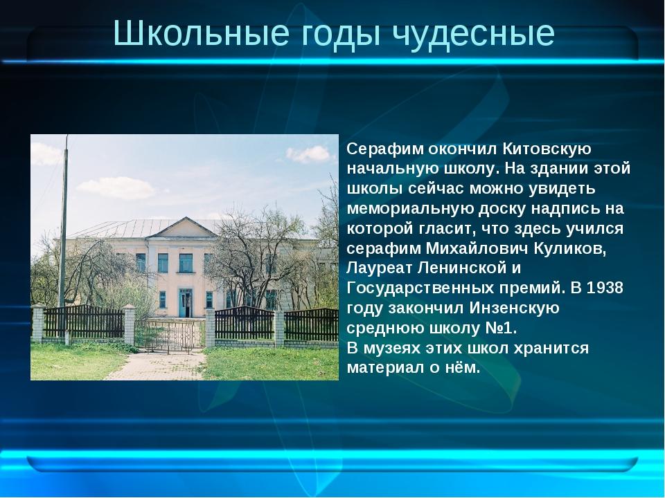 Школьные годы чудесные Серафим окончил Китовскую начальную школу. На здании э...