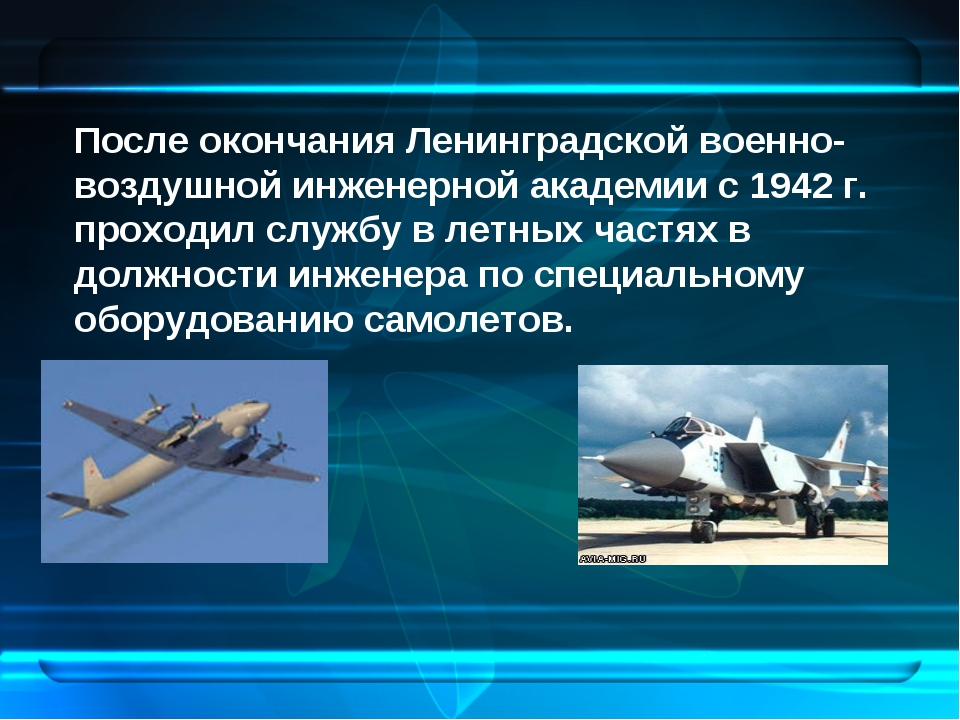 После окончания Ленинградской военно-воздушной инженерной академии с 1942 г....