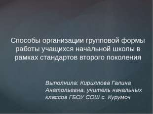 Выполнила: Кириллова Галина Анатольевна, учитель начальных классов ГБОУ СОШ с