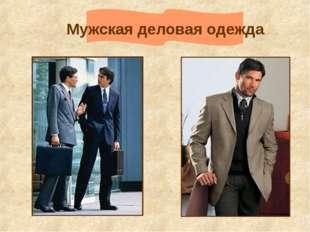 Мужская деловая одежда
