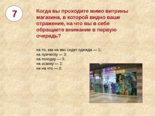 7 Когда выпроходите мимо витрины магазина, вкоторой видно ваше отражение, н