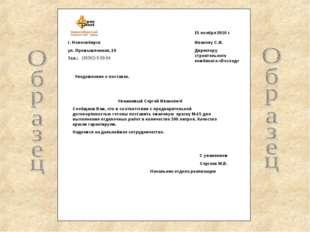 г. Новосибирск ул. Промышленная, 10 Тел.: 15 ноября 2010 г. Уведомление о пос