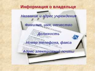 Информация о владельце Название и адрес учреждения Фамилия, имя, отчество Дол