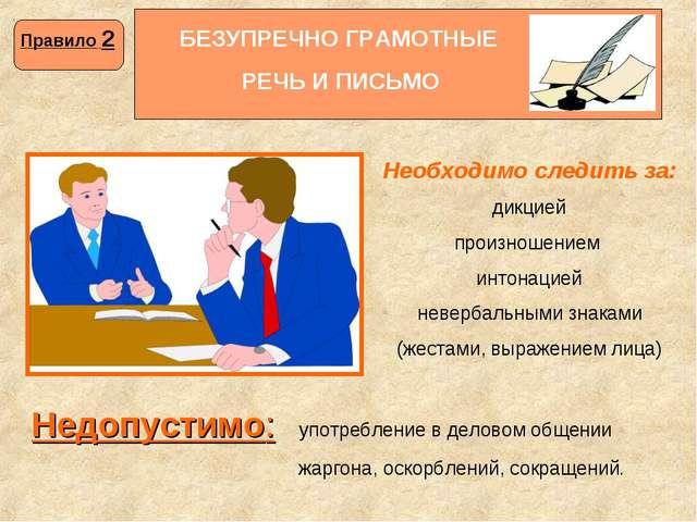Правило 2 БЕЗУПРЕЧНО ГРАМОТНЫЕ РЕЧЬ И ПИСЬМО Необходимо следить за: дикцией п...