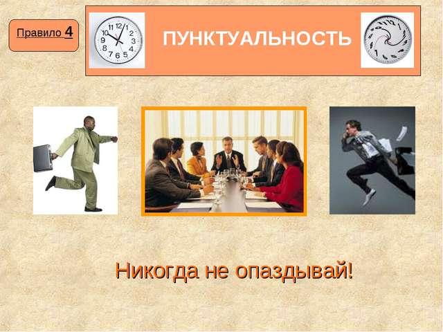 Правило 4 ПУНКТУАЛЬНОСТЬ Никогда не опаздывай!