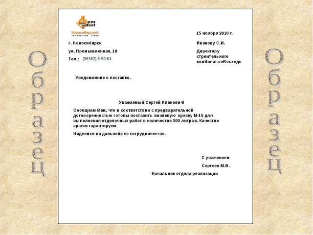 г. Новосибирск ул. Промышленная, 10 Тел.: 15 ноября 2010 г. Уведомление о пос...
