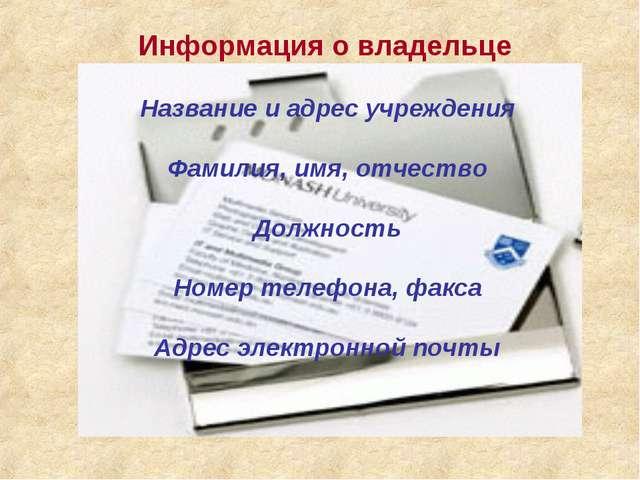 Информация о владельце Название и адрес учреждения Фамилия, имя, отчество Дол...