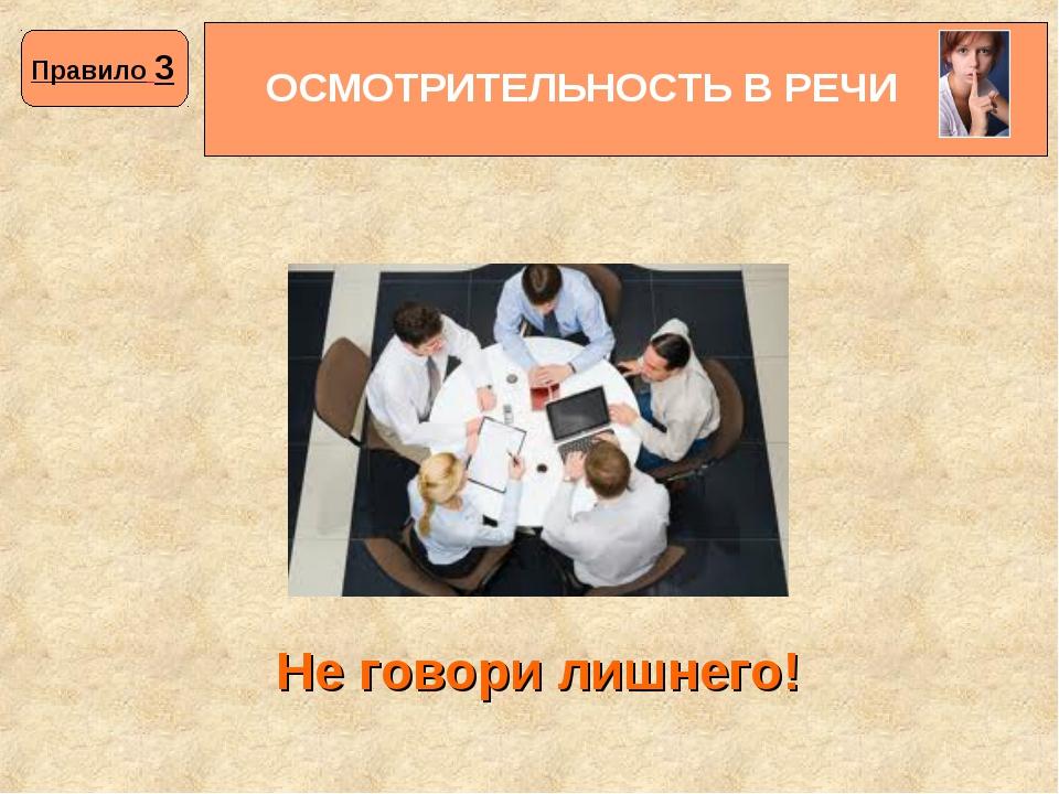 ОСМОТРИТЕЛЬНОСТЬ В РЕЧИ Не говори лишнего! Правило 3