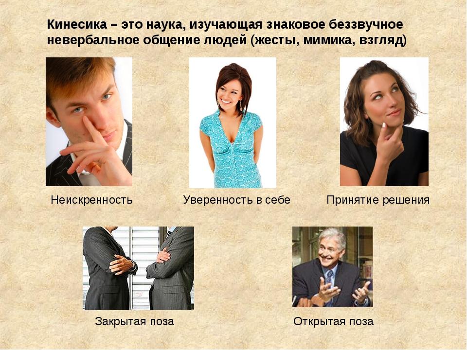 Неискренность Принятие решения Уверенность в себе Кинесика – это наука, изуча...