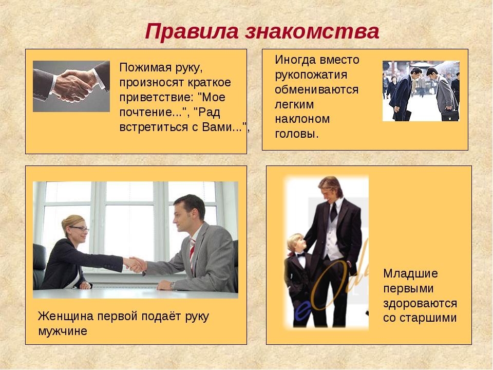 Правила и поведение на сайтах знакомств