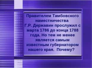 Правителем Тамбовского наместничества Г.Р. Державин прослужил с марта 1786 до