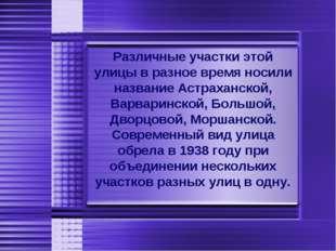 Различные участки этой улицы в разное время носили название Астраханской, Вар