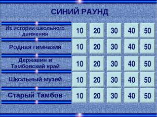СИНИЙ РАУНД 10 10 10 10 10 20 20 20 20 20 30 30 30 30 30 40 40 40 40 40 50 50