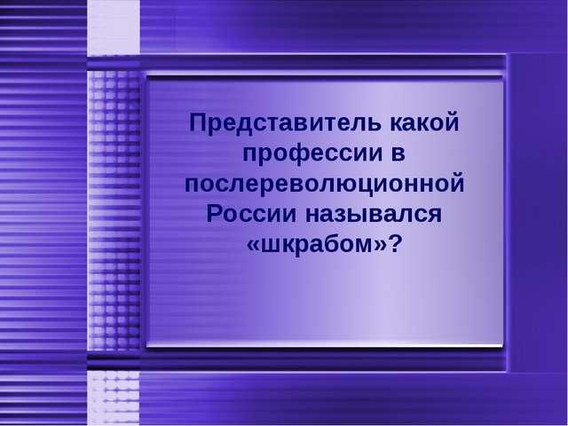 Представитель какой профессии в послереволюционной России назывался «шкрабом»?
