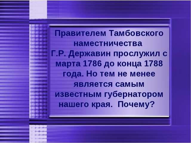 Правителем Тамбовского наместничества Г.Р. Державин прослужил с марта 1786 до...