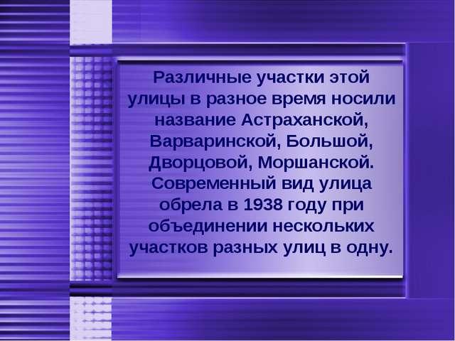 Различные участки этой улицы в разное время носили название Астраханской, Вар...