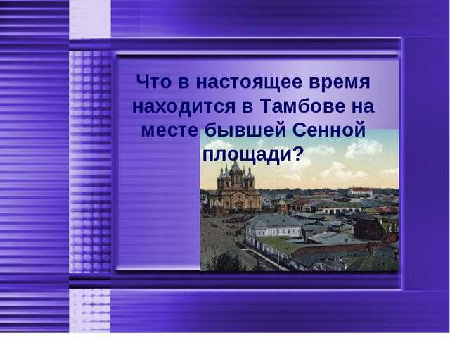 Что в настоящее время находится в Тамбове на месте бывшей Сенной площади?