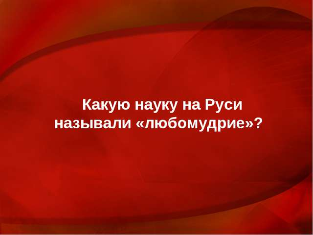 Какую науку на Руси называли «любомудрие»?