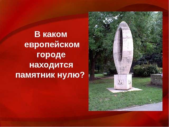В каком европейском городе находится памятник нулю?