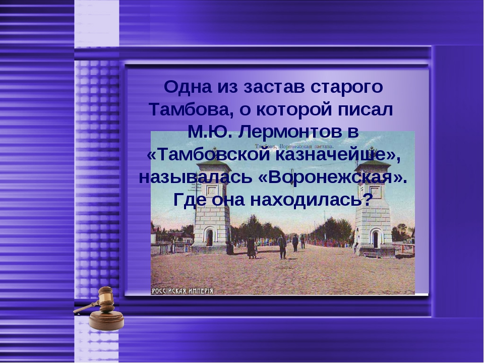 Одна из застав старого Тамбова, о которой писал М.Ю. Лермонтов в «Тамбовской...