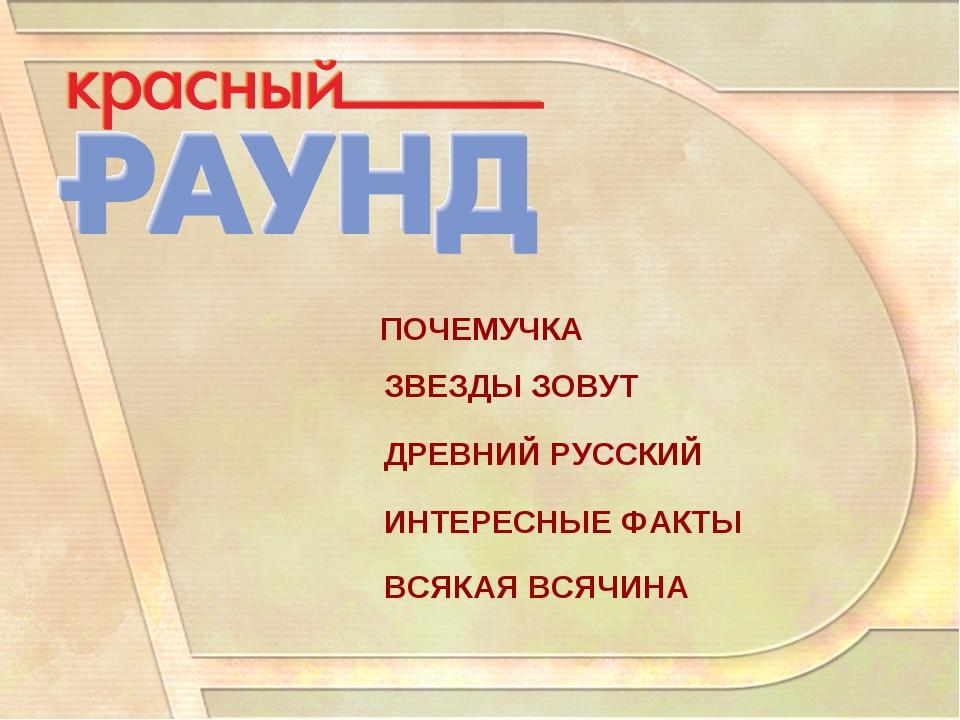 ПОЧЕМУЧКА ЗВЕЗДЫ ЗОВУТ ДРЕВНИЙ РУССКИЙ ИНТЕРЕСНЫЕ ФАКТЫ ВСЯКАЯ ВСЯЧИНА