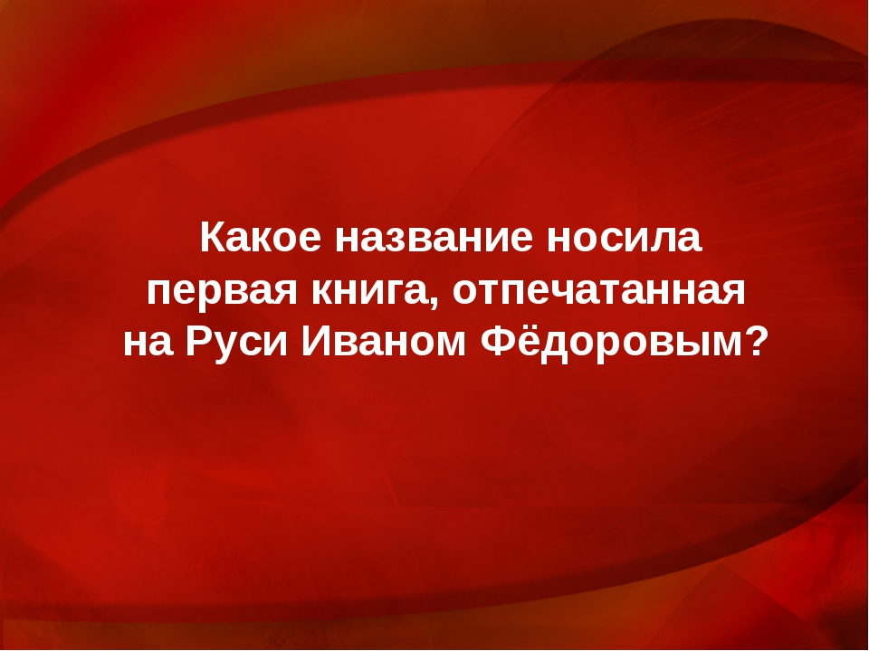 Какое название носила первая книга, отпечатанная на Руси Иваном Фёдоровым?