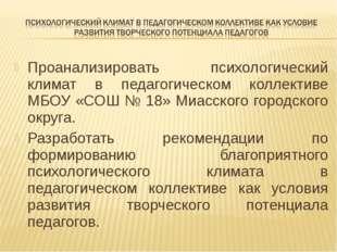 Проанализировать психологический климат в педагогическом коллективе МБОУ «СОШ