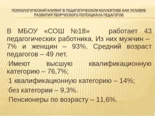 В МБОУ «СОШ №18» работает 43 педагогических работника. Из них мужчин – 7% и ж