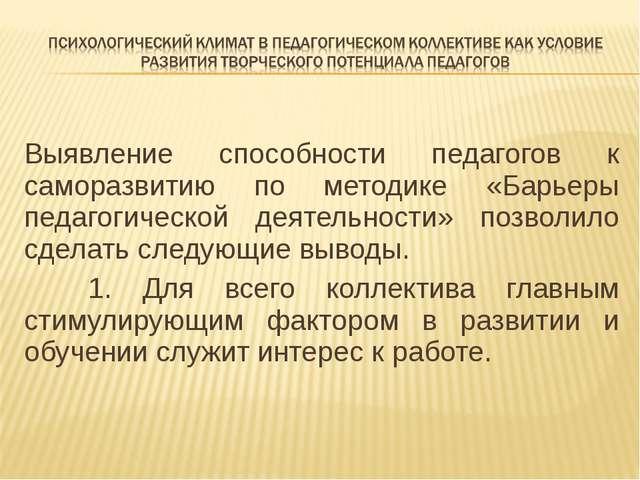 Выявление способности педагогов к саморазвитию по методике «Барьеры педагогич...