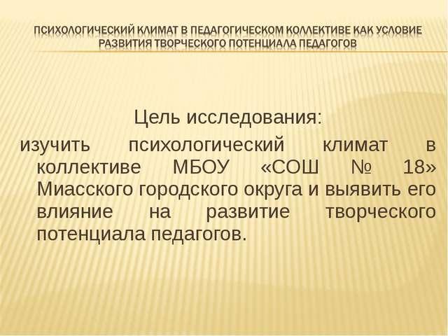 Цель исследования: изучить психологический климат в коллективе МБОУ «СОШ № 1...