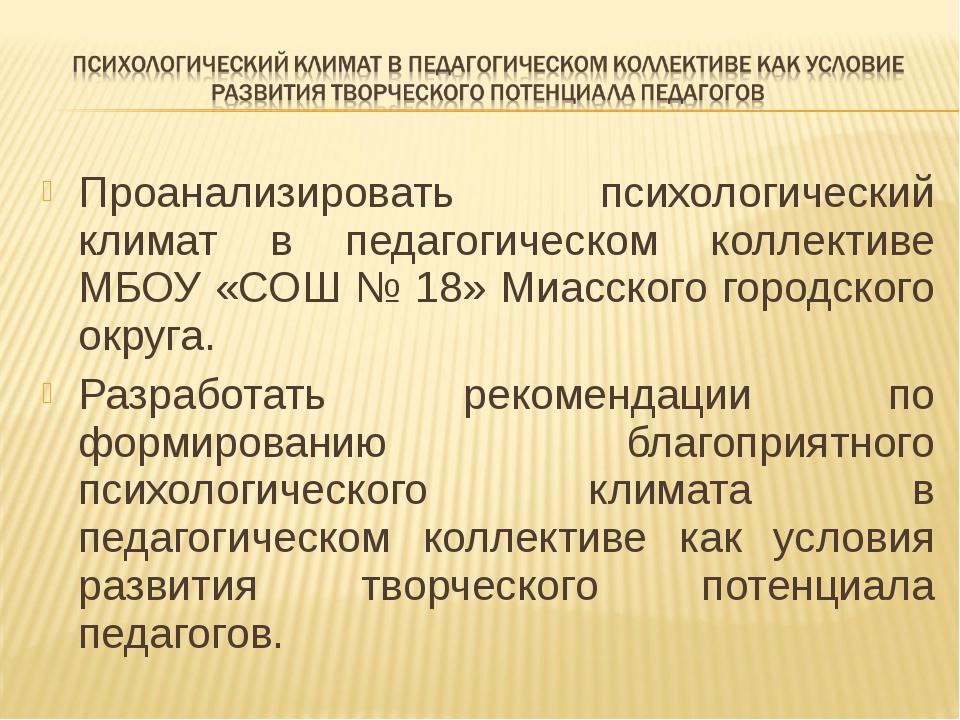 Проанализировать психологический климат в педагогическом коллективе МБОУ «СОШ...