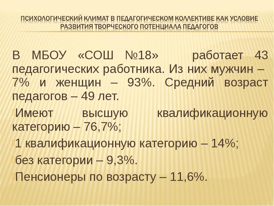 В МБОУ «СОШ №18» работает 43 педагогических работника. Из них мужчин – 7% и ж...