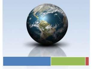 1 разворот Это макет Земли. Иногда Землю называют старушка. Почему? Земле 4,