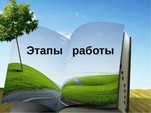 Этапы работы Мы искали информацию в интернете, читали литературу, вели наблюд