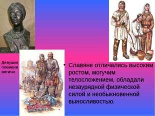 Нравы славян: Любовь к свободе Почтение к родителям Обычай кровной мести Гос