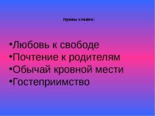 Славяне в бою Соседние народы считали главной чертой славян любовь к свободе.