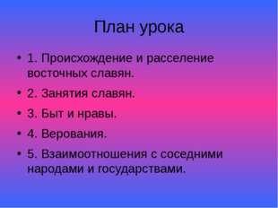 План урока 1. Происхождение и расселение восточных славян. 2. Занятия славян.