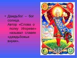 Языческие Славянские боги Даждьбог был у языческих славян богом Солнца. Слав