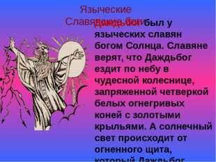 Род – бог плодородия.