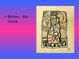 Языческие Славянские боги Стрибог - в восточнославянской мифологии бог ветра