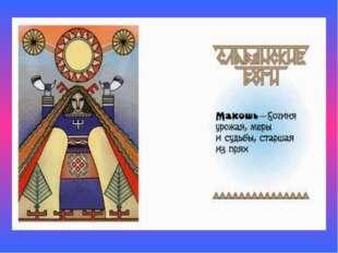 Языческие Славянские боги Ярило – бог солнца. Олицетворял собой весну, пробу