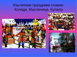Управление у восточных славян Вервь – территориальная (соседская) община у во