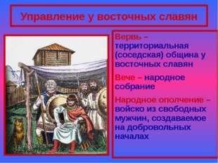 Соседская община-вервь. Члены верви совместно владели сенокосами и лесными уг