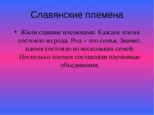 Славянские племена Жили славяне племенами. Каждое племя состояло из рода. Род