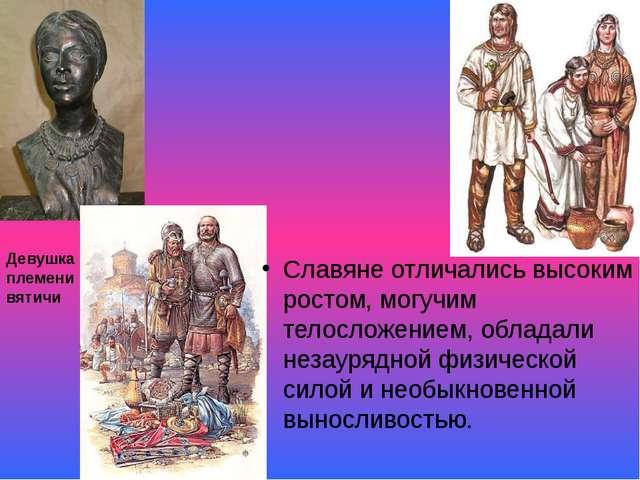 Нравы славян: Любовь к свободе Почтение к родителям Обычай кровной мести Гос...