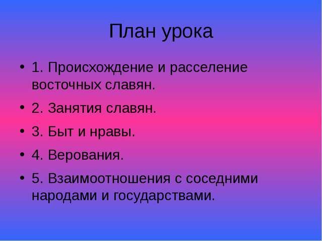 План урока 1. Происхождение и расселение восточных славян. 2. Занятия славян....