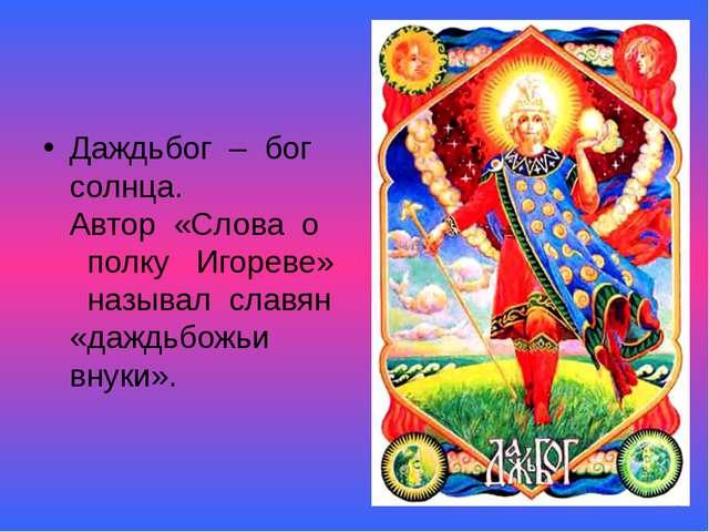 Языческие Славянские боги Даждьбог был у языческих славян богом Солнца. Слав...